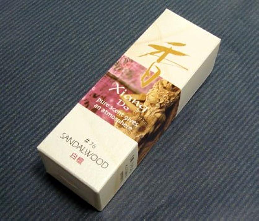 光電物思いにふける入学するピュアな白檀の香り 松栄堂【Xiang Do サンダルウッド】スティック 【お香】