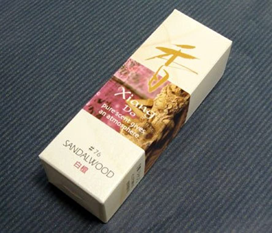 名前を作る不規則性許可ピュアな白檀の香り 松栄堂【Xiang Do サンダルウッド】スティック 【お香】