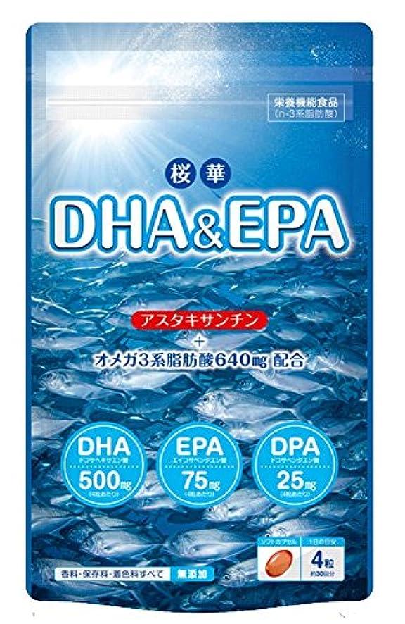 残高通り単調なDHA&EPA(栄養機能食品)オメガ3系脂肪酸640mg配合+アスタキサンチン 香料?保存料?着色料すべて無添加 (120粒入り)送料無料