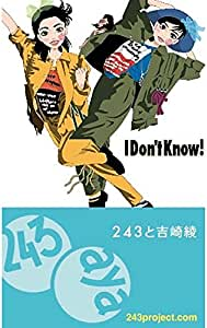 「I Don't Know!」エムカード