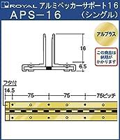 アルミペッカーサポート 棚柱 【 ロイヤル 】アルブラスAPS-16-1820サイズ1820mm【出16+6.5】シングルタイプ