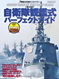 【第26回】自衛隊観艦式パ-フェクトガイド (イカロス・ムック)