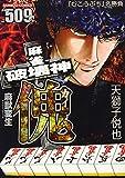 麻雀破壊神 傀 麻獣変生 (バンブー・コミックス)