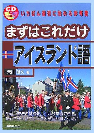 まずはこれだけアイスランド語 (CDブック)の詳細を見る