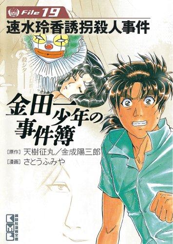 金田一少年の事件簿 File(19) (週刊少年マガジンコミックス)
