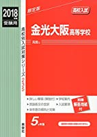 金光大阪高等学校   2018年度受験用赤本 235 (高校別入試対策シリーズ)