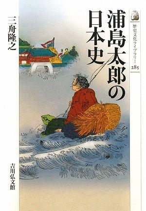 浦島太郎の日本史 (歴史文化ライブラリー)の詳細を見る