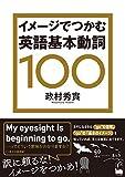 イメージでつかむ英語基本動詞100