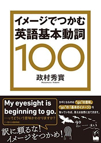 イメージでつかむ英語基本動詞100の詳細を見る