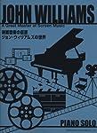 Piano Solo 映画音楽の巨匠 ジョン・ウィリアムズの世界 (ピアノ・ソロ)