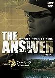 ヒロ内藤のバスフィッシング理論「THE ANSWER-3」