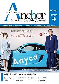 [報道通信社 編集部]の月刊 Anchor(アンカー)2019-4月号