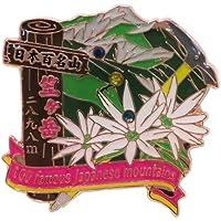 日本百名山[ピンバッジ]1段 ピンズ/笠ヶ岳 エイコー トレッキング 登山 グッズ 通販