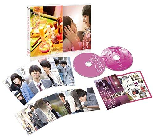 「宇田川町で待っててよ。」 [DVD]の詳細を見る