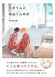 糸井くんと檜山くんの恋 (BABYコミックス)