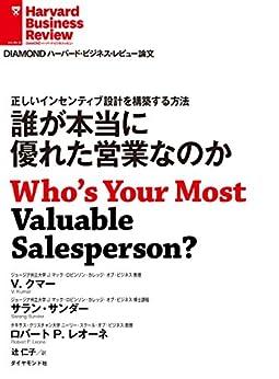[V・クマー, サラン・サンダー, ロバートP・レオーネ]の誰が本当に優れた営業なのか DIAMOND ハーバード・ビジネス・レビュー論文