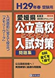愛媛県公立高校とことん入試対策平成29年春受験用 (公立高校対策問題集)