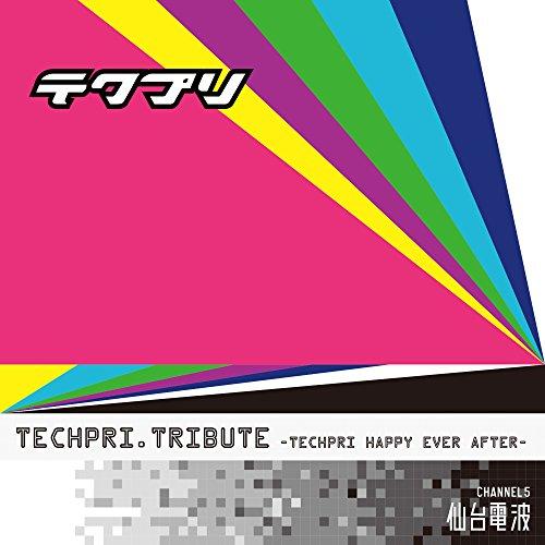テクプリ・トリビュート 〜テクプリHappy Ever After〜