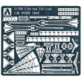 青島文化教材社 1/700 ウォーターラインシリーズ ディテールアップパーツ 日本海軍 大淀1944 専用エッチング プラモデル用パーツ
