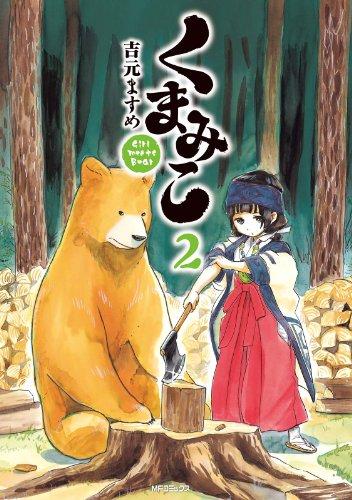 くまみこ 2 (MFコミックス フラッパーシリーズ)の詳細を見る