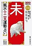2010年版 風水十二支運勢占い 未(ひつじ)