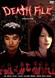 DEATH FILE[DVD]