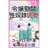 令嬢監禁 性奴隷調教 (恥辱なる小説)