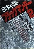 日本を襲うブラックマンデー2―ドル、株式、債...