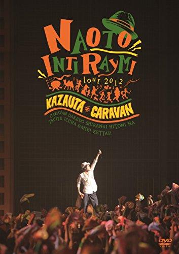 [画像:ナオト・インティライミ TOUR 2012 風歌キャラバン ~キャラバンだけど知らない人にはついて行っちゃダメ!絶対!~ [DVD]]