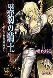 黒豹の騎士~美しき提督の誘惑~ (ガッシュ文庫)