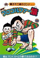 プロゴルファー猿 20 新版 (藤子不二雄Aランド Vol. 127)
