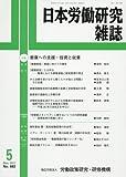 日本労働研究雑誌 2017年 05 月号 [雑誌]