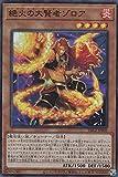遊戯王 DBGI-JP002 絶火の大賢者ゾロア (日本語版 スーパーレア) ジェネシス・インパクターズ
