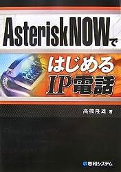 AsteriskNOWではじめるIP電話