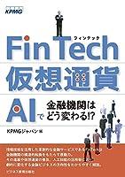 FinTech・仮想通貨・AIで金融機関はどう変わる! ?