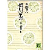 徳川家康 3 朝露の巻 (講談社文庫 や 1-3)