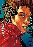 土竜(モグラ)の唄(34) (ヤングサンデーコミックス)