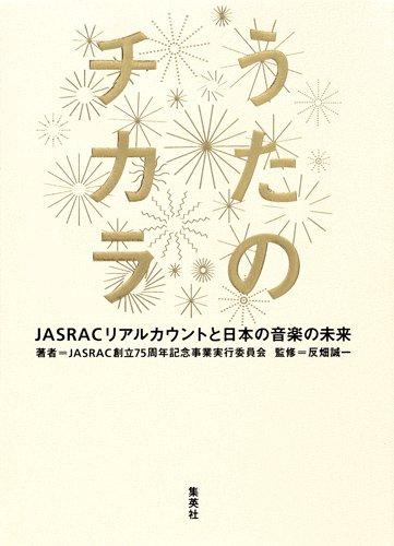 うたのチカラ JASRACリアルカウントと日本の音楽の未来