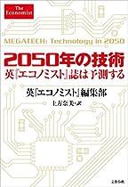 2050年の技術 英『エコノミスト』誌は予測するの書影