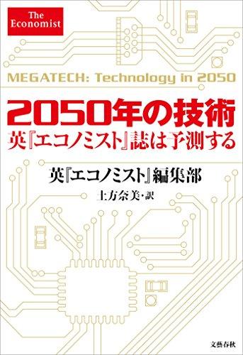 2050年の技術 英『エコノミスト』誌は予測する (文春e-book)の詳細を見る