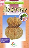 【種子】伝統野菜 鹿ヶ谷かぼちゃ 8ml