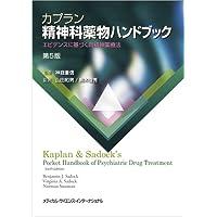 カプラン精神科薬物ハンドブック 第5版 エビデンスに基づく向精神薬療法