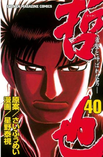 哲也?雀聖と呼ばれた男?(40) (週刊少年マガジンコミックス)