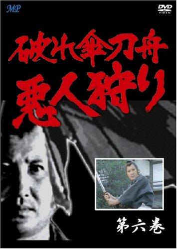 破れ傘刀舟 悪人狩り 6 [DVD]