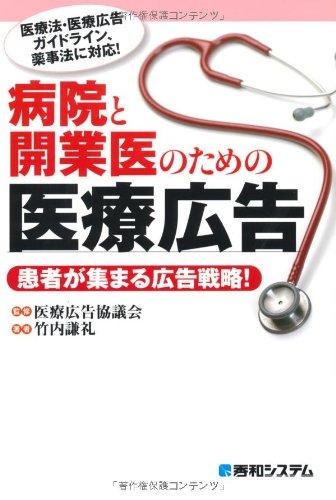 病院と開業医のための医療広告 患者が集まる広告戦略!の詳細を見る