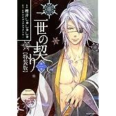 CD付き 二世の契り(1)特装版 (講談社キャラクターズA)
