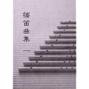 SUZUKI スズキ 篠笛曲集 一の関連商品1