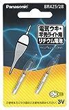 パナソニック リチウム電池 ピン形 3V 2個入 BR425/2B