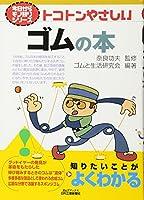 トコトンやさしいゴムの本 (B&Tブックス―今日からモノ知りシリーズ)