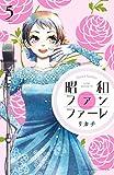 昭和ファンファーレ(5) (BE・LOVEコミックス)